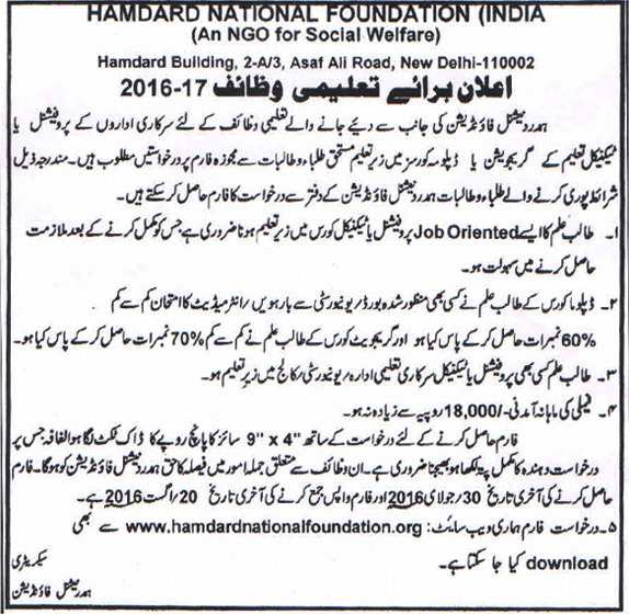 urdu notification